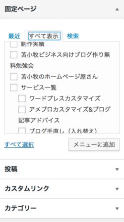 グローバルメニュー設定04