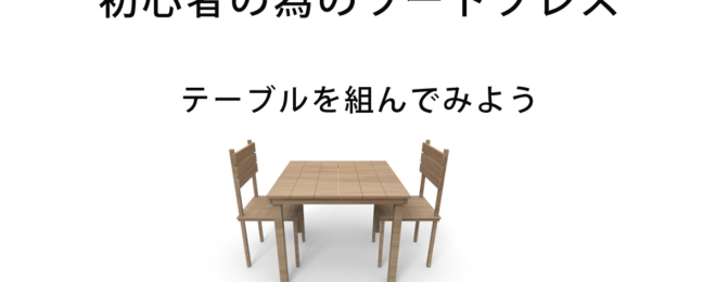 wp初心者用テーブルを組もう